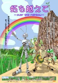 虹を越えてムービー公開